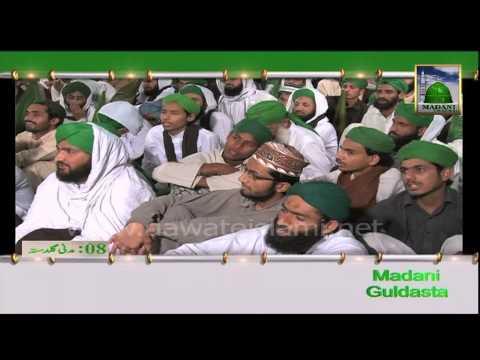 Madani Guldasta - Waseela in Quran - Nigran e Shura Haji Imran Attari