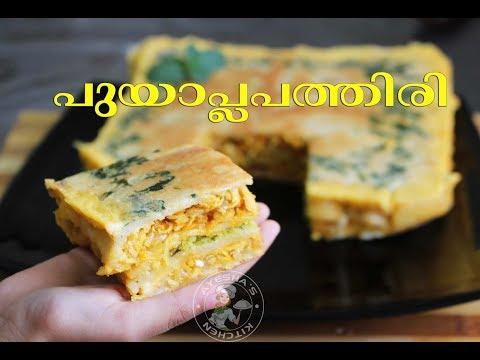 പുയാപ്ല പത്തിരി / Ramadan Recipes 2019 / Iftar snack / Ayesha's kitchen