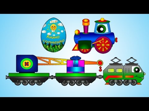 Мультфильмы для детей - конструктор, паровозик и Солнечный Сюрприз