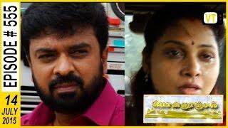 Ponnoonjal 15-07-2015 Suntv Serial | Watch Sun Tv Ponnoonjal Serial July 15, 2015