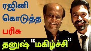 Rajini's Surprise Gift to Dhanush Kollywood News 30-07-2016 online Rajini's Surprise Gift to Dhanush Red Pix TV Kollywood News