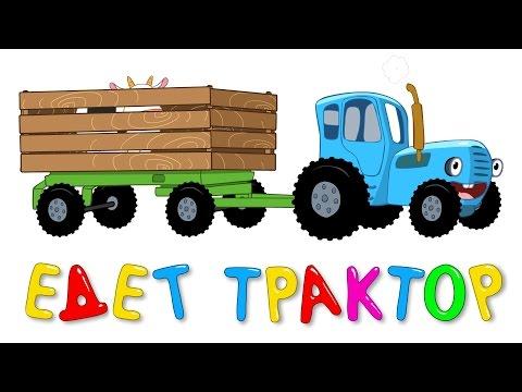 Раскраска трактор мультики все серии подряд