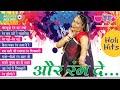 New Holi Songs Audio Jukebox 2015 | Aur Rang De | Devotional Songs