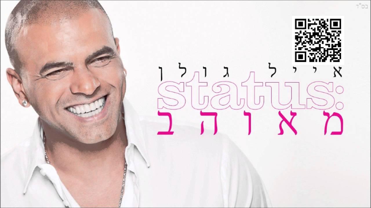 אייל גולן סטטוס מאוהב Eyal Golan