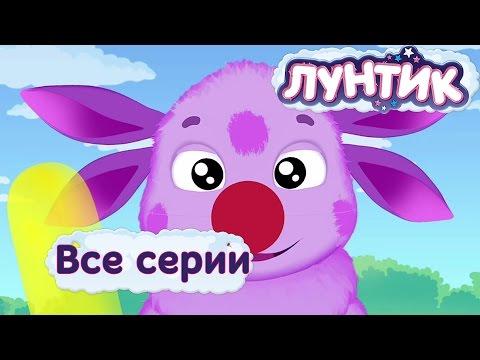 лунтик смотреть серии без перерыва: