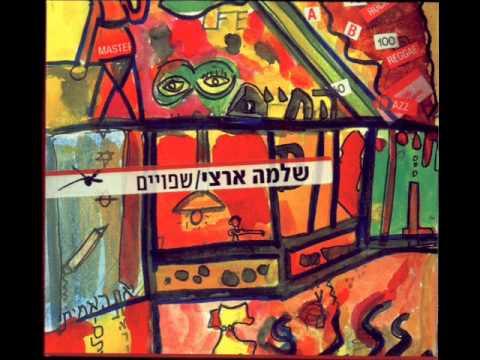 שלמה ארצי - דמעות שחורות