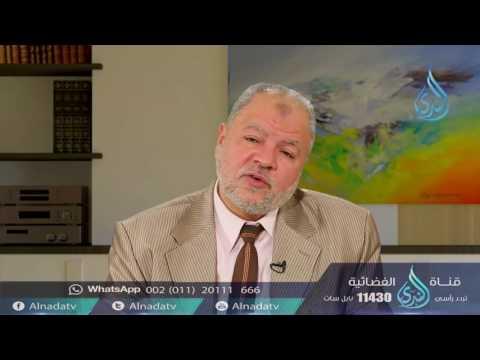 حديث :احفظ الله يحفظك |ح18| الأربعون النووية | الدكتور عبد الحميد هنداوي