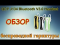 ✔ Обзор ✔ Гарнитура QCY J134 Bluetooth Headset