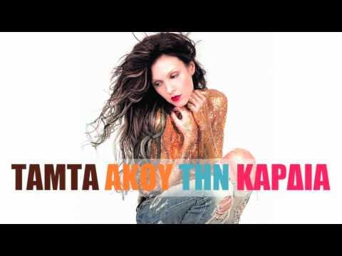 Tamta - Akou Tin Kardia   Official Song Release HD