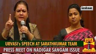 Watch Actress Urvasi's Speech at Sarathkumar Team Press Meet On Nadigar Sangam Issue  Thanthi tv News 07/Oct/2015 online