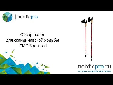CMD Sport red / Палки для скандинавской ходьбы