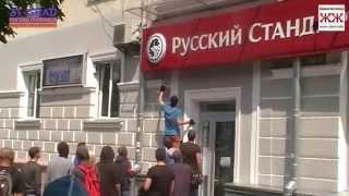 Как в Житомире громили банки ВТБ и Русский стандарт