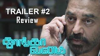 Watch Thoongavanam Trailer 2 Review   Kamal Hassan, Prakash Raj, Trisha Red Pix tv Kollywood News 09/Oct/2015 online