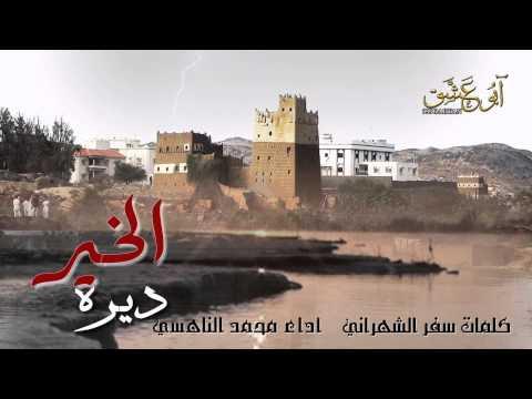 شيلة ديرة الخير / كلمات سفر الشهراني / أداء محمد ال الذيب الناهسي / جديد 2015 HD