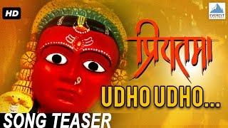 Udho Udho -- Teaser Trailer -- Priyatama