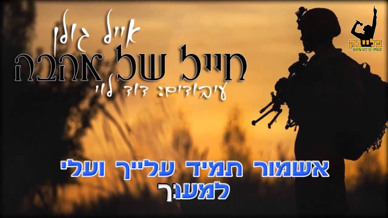 אייל גולן חייל של אהבה קריוקי - פלייבק הפקות