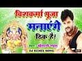 Thik Hai - विश्वकर्मा पूजा मनाएंगे - Khesarilal 2019 Vishwakarma Puja Special Songs Thik Hai -