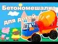 Бетономешалка - Рабочие Машины - Играем Вместе