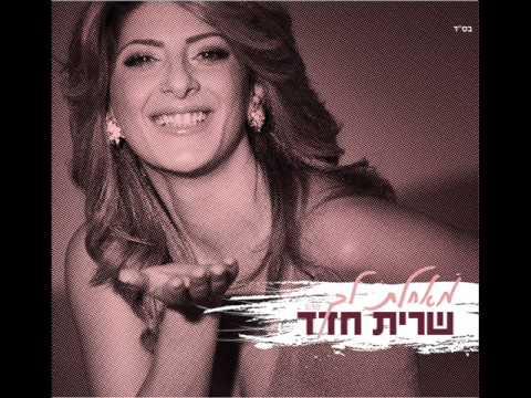שרית חדד מאחלת לך ♫ - Sarit Hadad - I'm wishing you