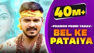 बेल के पतईया  प्रमोद प्रेमी यादव का New सुपरहिट धमाकेदार Video Song  latest Bhojpuri Songs 2019