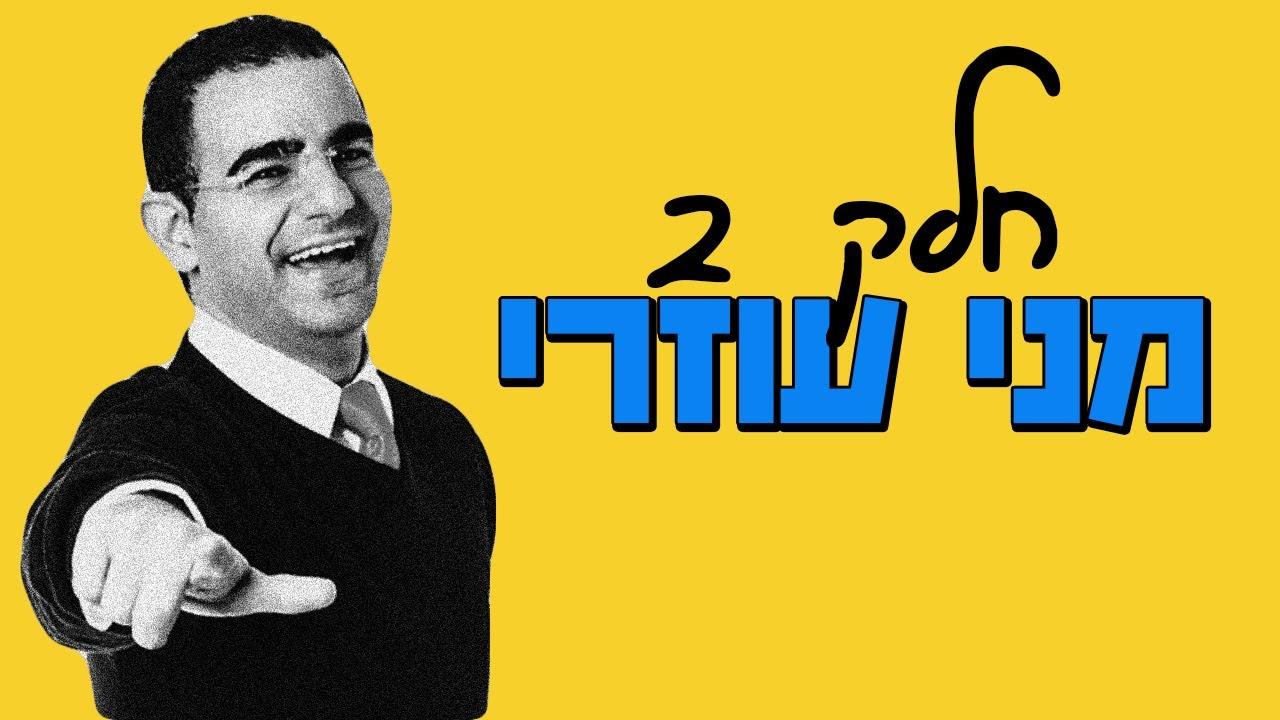 סטנדאפ ישראל | מני עוזרי - חלק ב' (ויכוחים)