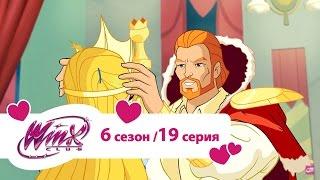 Bинкс 6 сезон 19 серия