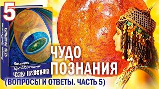 Виктория ПреобРАженская. «Чудо Познания». Вопросы и Oтветы. Часть 5