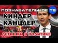 Киндер-канцлер. Детишки в политике (Познавательное ТВ, Артём Войтенков).360p