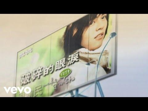 Po Sui De Yan Lei