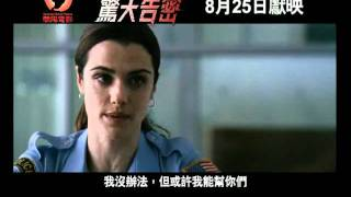 《驚天告密》(The Whistleblower) HK Trailer