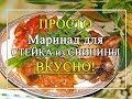Маринад для стейка из 🍖 свинины 🍖