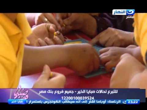 بالفيديو : افتتاح مدرسه صبايا الخير لذوي الاحتياجات الخاصه