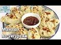 УЙГУРСКИЕ МАНТЫ. Очень СОЧНЫЕ И ВКУСНЫЕ! Как лепить уйгурские манты.Уйгурская кухня.Уйгурские блюда.