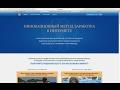 Новый метод Заработка через Интернет For-sage.info