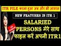 How to file ITR 1 for AY 2019-20 with detailed form 16 (In Hindi) | Income tax return filing 19-20