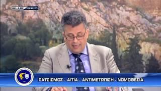 Αστυνομία & Κοινωνία 19/3/2018