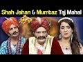 Shah Jahan & Mumtaz Taj Mahal | Syasi Theater | 3 October 2018