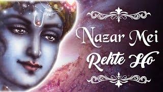 रुला देगा आपको यह भजन (आंखे बंद कर के सुने)  नज़र में रहते हो  Kamlesh Deepak Drolia