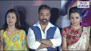 Thoonga Vanam Trailer Launch | Kamal Hassan | Trisha | Gauthami