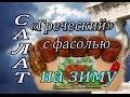 Салат Греческий  с фасолью на зиму . Фаворит заготовок .