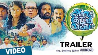 Azhagu Kutti Chellam Theatrical Trailer