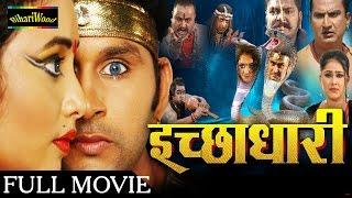 HD इच्छाधारी - Bhojpuri Full Movies 2016  Ichchadhari - Bhojpuri New Movies 2016