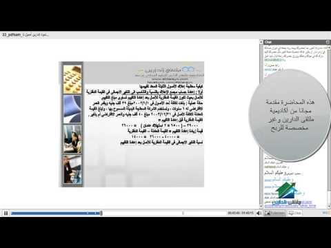 معيار المحاسبة المصري – الأصول الثابتة رقم 10 | أكاديمية الدارين | محاضرة 4