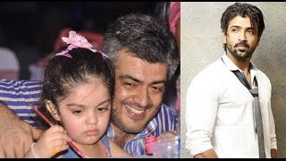 Watch Ajith's daughter Anoushka's 'Thank You' to Arun Vijay Red Pix tv Kollywood News 04/Mar/2015 online