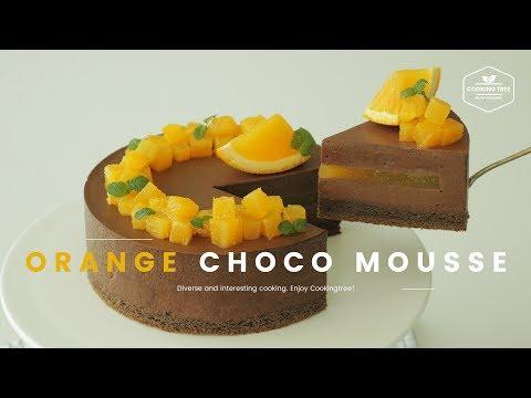 오렌지 초콜릿 무스케이크 만들기 : Orange chocolate mousse cake Recipe : オレンジチョコレートムースケーキ -Cookingtree쿠킹트리