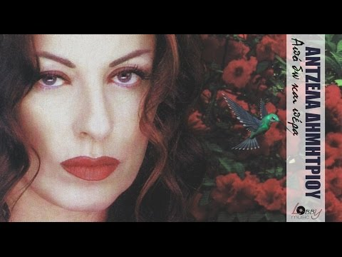 Angela Dimitriou - Apo do kai pera [Lyrics]