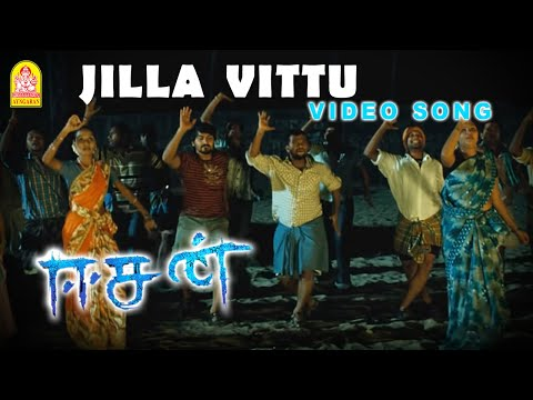 Jilla Vittu From Esan Ayngaran HD Quality