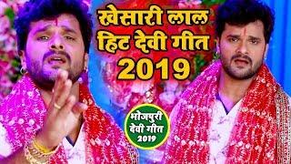 खेसारी लाल देवी गीत 2019 - Khesari Lal Yadav Navratri Special - Video Jukebox - Bhojpuri Devi Geet