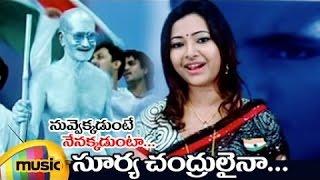 Surya Chandrulaina Video Song - Nuvvekkadunte Nenakkadunta