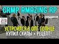 🔥CRMP Amazing RolePlay - УСТРОИЛСЯ В ОПГ СОЛНЦЕ, КУПИЛ СКИЛЫ + РЕЦЕПТЫ!#773